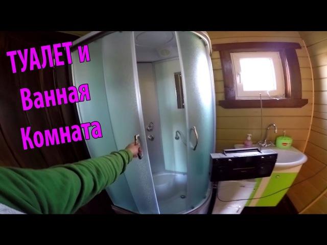 Туалет и Ванная комната на даче   Покрытие стен воском   Все по уму