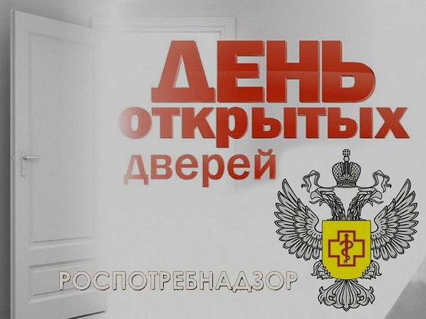 13 июля 2017 года - Всероссийский день открытых дверей для предпринима