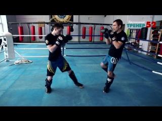 Урок 21: Сильные и быстрые удары ногой. Хай Кик и лоу кик навстречу / © ufcall