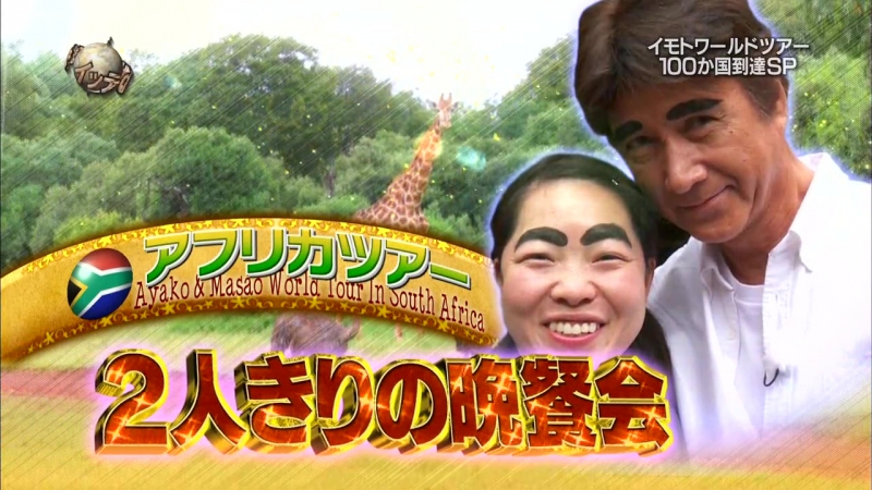 Sekai no Hate made Itte Q (2017.02.12) - 2HSP Degawa Hajimete no Otsukai in New York (世界の果てまでイッテQ! 10周年記念 2時間スペシャル)