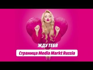 3 000 000 поводов присоединиться к Media Markt!