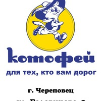 cherepovetskotofey