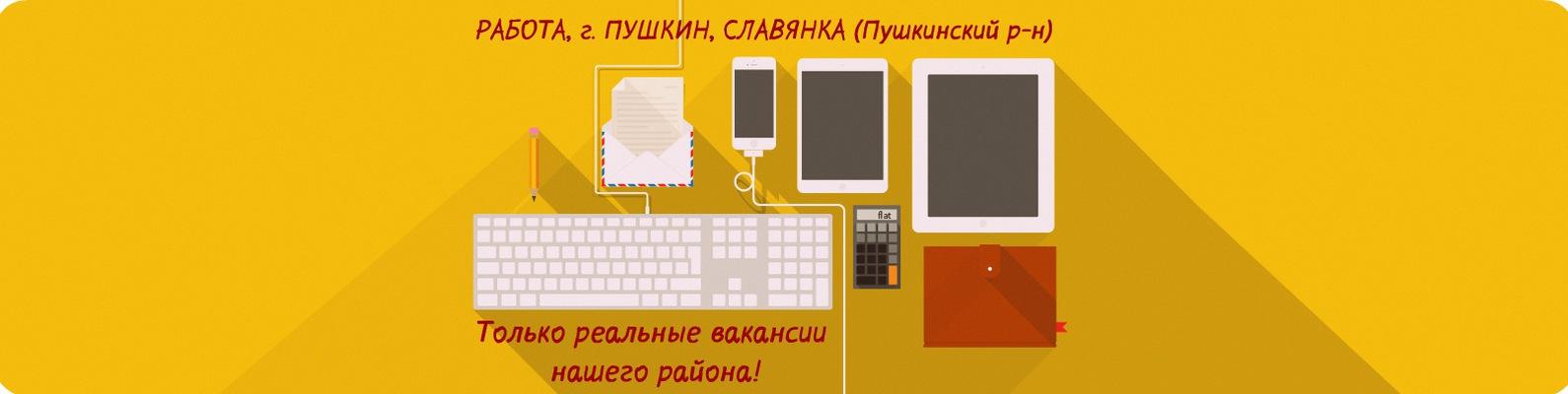 Работа в пушкине свежие вакансии водителя товары работы услуги приобретаться для нужд
