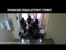 Украинский отряд специального назначения в действии