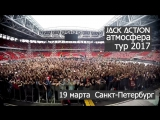 JACK ACTION  Атмосфера Тур 2017