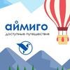 Аймиго - Пионер доступных путешествий!