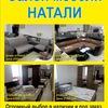 Салон мебели Натали