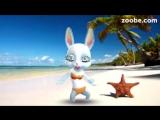 [v-s.mobi]Zoobe Зайка, хочу на море!.720p
