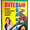 Обучающий видео курс Путевый Водитель