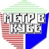 "Студия 3D печати ""МетрВКубе"" | г. Чита"