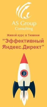 Афиша Тюмень Живой курс по настройке «Яндекс.Директ» Тюмень