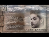 ВАДИМ_БАЙКОВ.__Небо__(2008)_Audio_Album.mp4