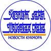 Кукмор Татарстан   Хезмэт даны   Трудовая слава