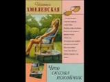Хмелевская И_Что сказал покойник_исп.Мурашко И_аудиокнига,2009