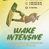 WAKE INTENSIVE #3. Краснодар 18-19-20 сентября