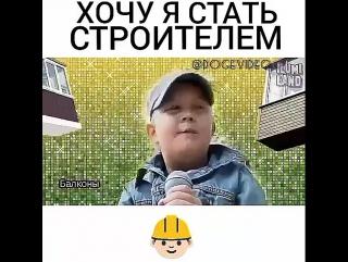 Меня зовут Карим-хочу я стать строителем))