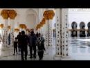 Белая мечеть шейха Зайеда в Абу-Даби!