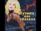 Светлана Разина и DJ Грув - Музыка нас связала Remix