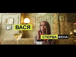 Гуляй, Вася! - трейлер