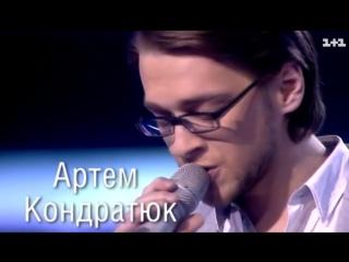 Артем Кондратюк - -Соколята-, -Голос країни 3-.