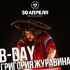 30.04 |ПШО ПроРок-День Рождения Грициана