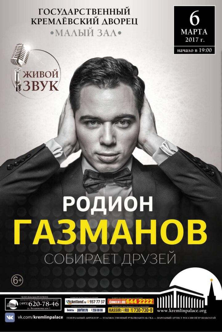 Родион Газманов, Москва - фото №7