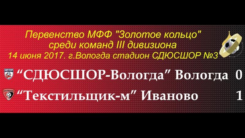 СДЮСШОР-Вологда - Текстильщик-м Иваново