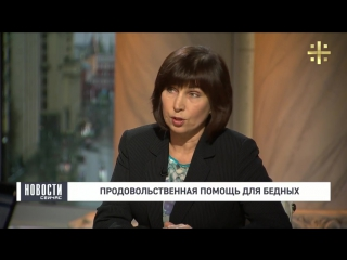 Людмила Иванова-Швец о продовольственной помощи для бедных