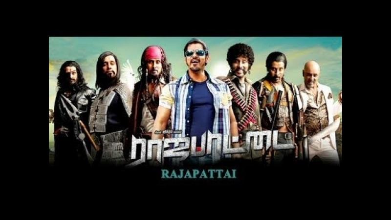 Путь короля / Rajapattai (2011)