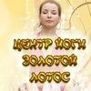 "๑۩ஐ۩๑Центр йоги ""Золотой Лотос""๑۩ஐ۩๑"