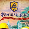 «ФэнтазиГрад» - королевство профессий