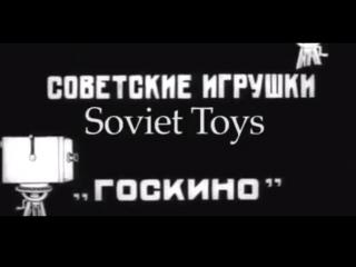 ☭☭☭ Советские игрушки (1924) ☭☭☭