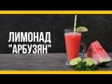 Потрясающий летний напиток [Якорь | Мужской канал]
