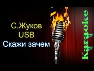 USB и Сергей Жуков - Скажи зачем ( караоке )