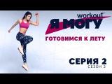 Workout • Готовимся к лету.Как прийти в форму за 8 недель?[Workout | Будь в форме]