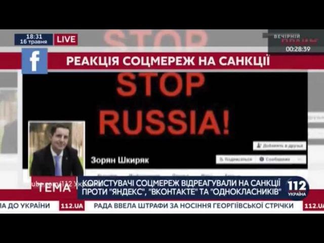 Вести Ru Украинское киберпространство переполнилось советами как нарушать закон о запрете соцсетей