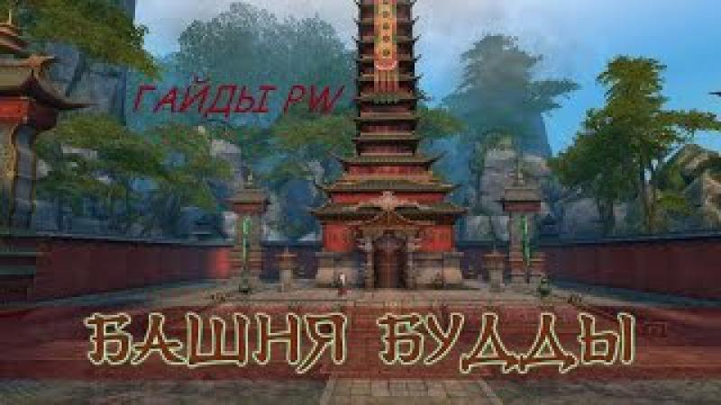 Башня Будды. Подробный гайд. PW 2016.