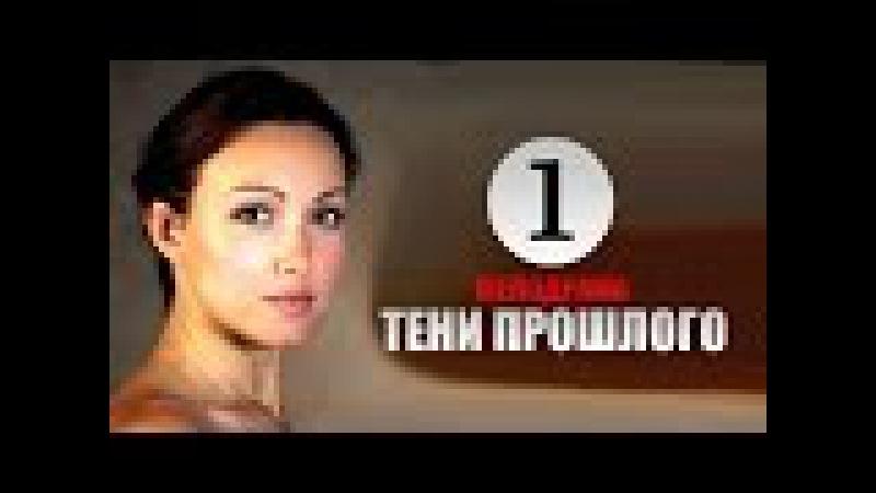 Тени прошлого 1 серия (2015) 2-серийная мелодрама фильм кино