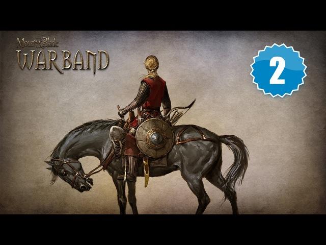 Mount Blade: Warband - Прохождение 2 Новобранцы
