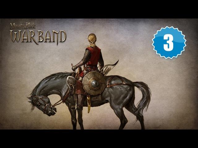 Mount Blade: Warband - Прохождение 3 Последователи