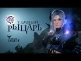 Black Desert: Темный рыцарь - Дочери ночи