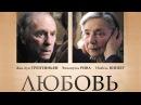 Фильм Любовь (2012) с Изабель Юппер. Режиссер Михаэль Ханеке.
