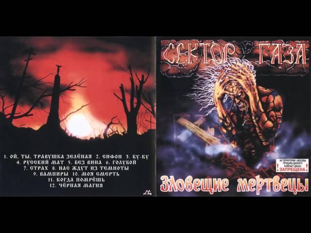 Сектор Газа Зловещие Мертвецы 1990 Альбом