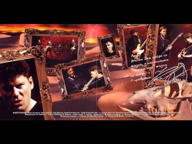 Сектор Газа - Кащей Бессмертный (1994) (Альбом)