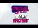 Промо | КАСТИНГ | ТАНЦУЙ,ГОМЕЛЬ