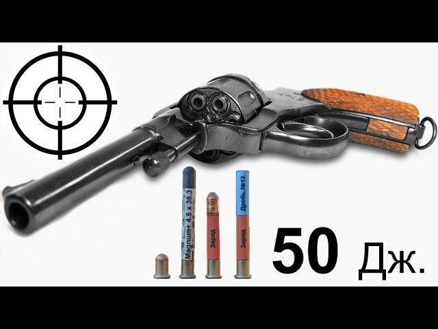 Мелкокалиберный револьвер ★ Усиленные патроны Флобера