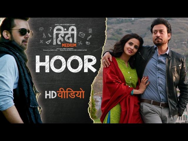 Hoor Video Song | Hindi Medium | Irrfan Khan Saba Qamar | Atif Aslam | Sachin- Jigar