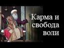 Садгуру Карма и свобода воли Джагги Васудев