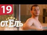Отель Элеон - 19 серия 1 сезон - «Жениться — это не моё… разве что на тебе»