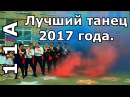 Сумасшедший танец-флешмоб на Последний Звонок!!2017